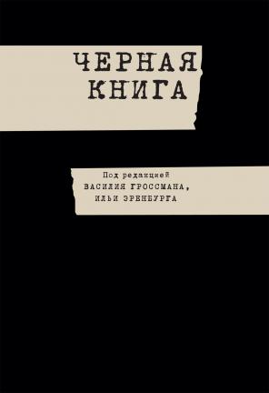Chernaya kniga-1000