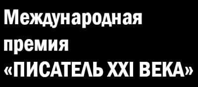 pisatel