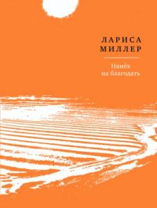 Miller-cover