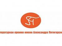 pyatigorskiy-575x363