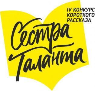 Sestra_talanta_logotip
