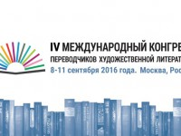 kongress_perevodchik-575x363