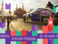 Krasnaya-ploshhad2017