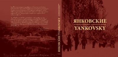 Cover-Yankovsky