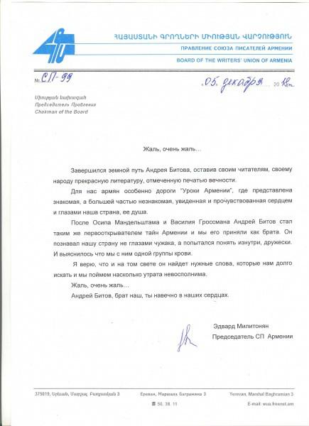 Soboleznovanie Andrey Bitov Edvard Militonyan 001