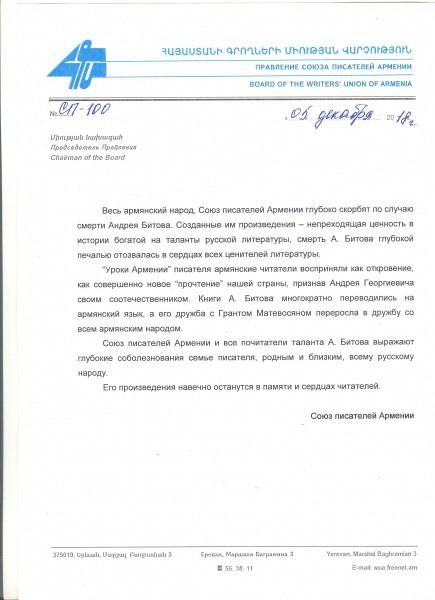 Soboleznovanie Andrey Bitov SP Armenii 001