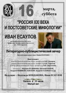 Есаулов-2019_1000