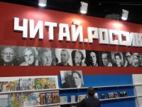 Читай Россию