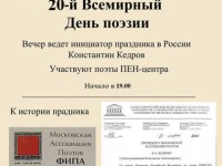 20деньпоэзииюнескопен19