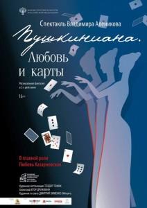 Алеников -Пушкин