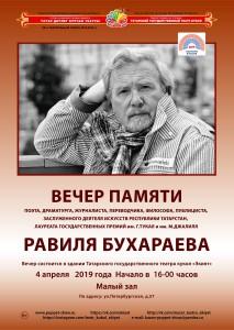 Бухараев