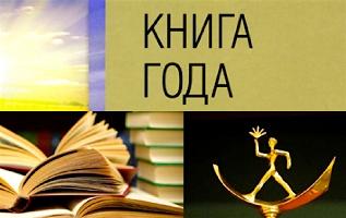 Книга года логотип