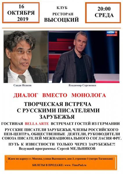Исаков - Сергиенко