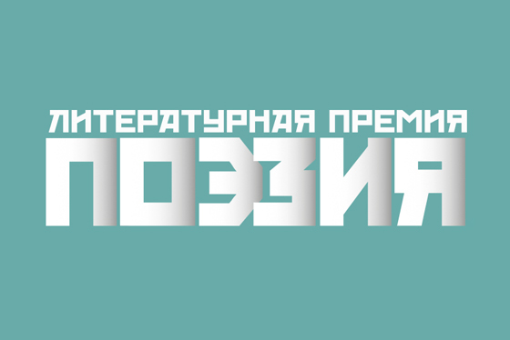Поэзияю Логотип