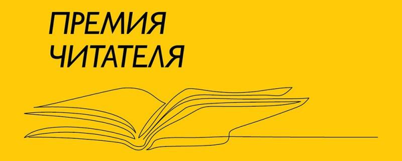 Премия Читателя
