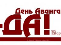 ДА__11_03_С__800_