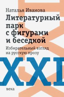 Иванова. Литературный парк