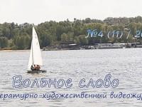 ВС 11