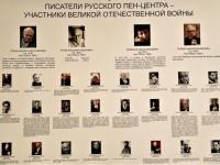 2015. Members of Russian PEN - participants of the Great Patriotic War